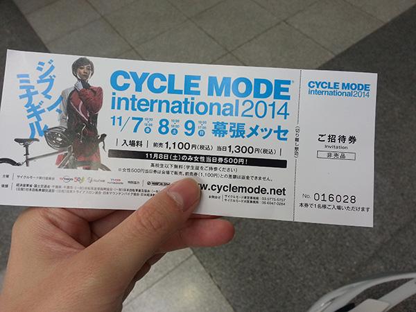 サイクルモード2014のチケットです!