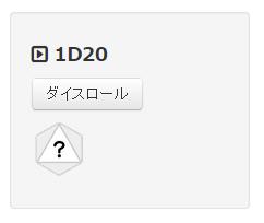 1d20追加