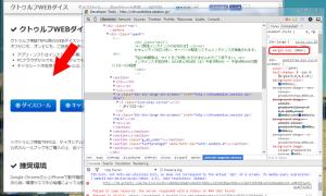 CSSのパラメーターを書き足す