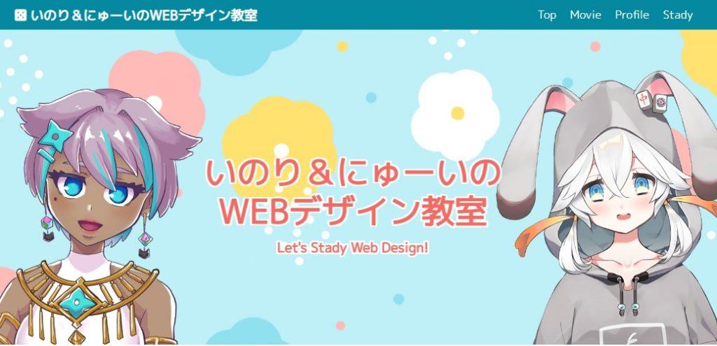 いのりとにゅーいのWEBデザイン教室