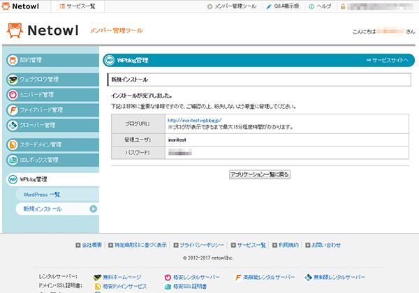 スクリーンショット-2017-01-31-21.32.44