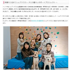 犬との暮らしサポートプロジェクトプレスリリース