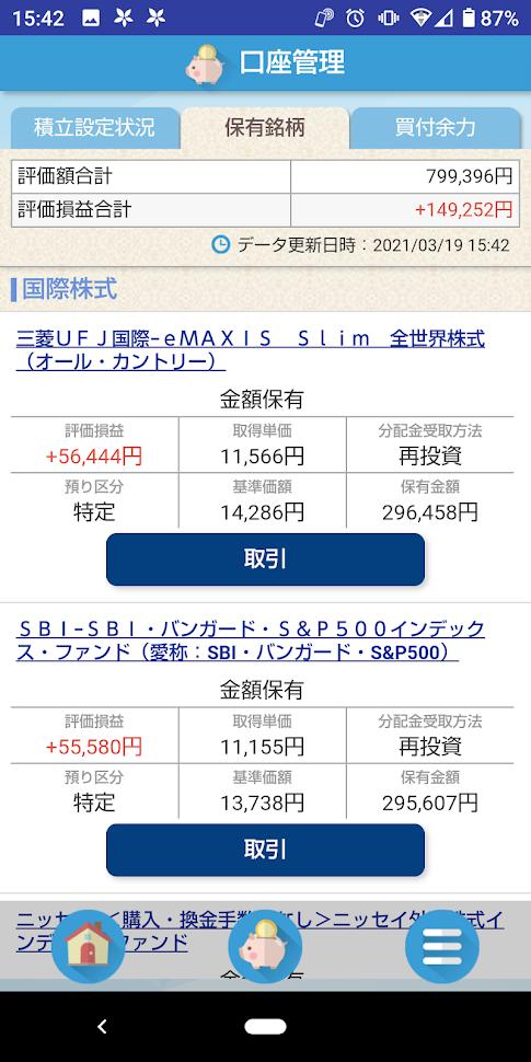 Screenshot_20210319-154227