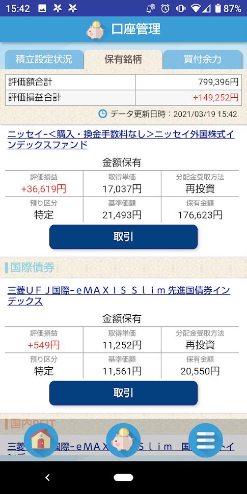 Screenshot_20210319-154245