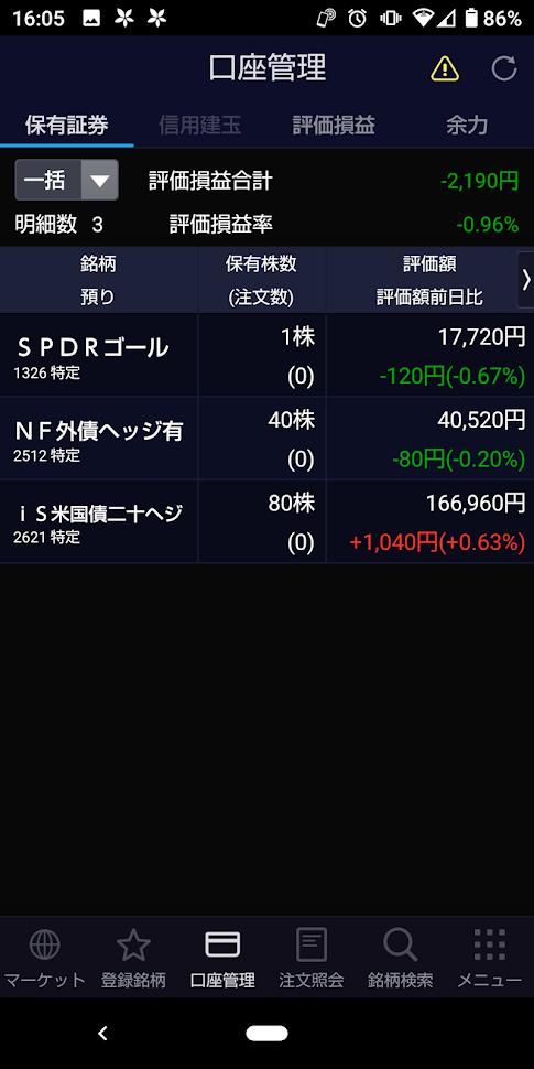Screenshot_20210319-160533